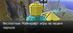 бесплатные Майнкрафт игры на нашем портале