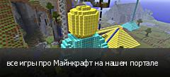 все игры про Майнкрафт на нашем портале