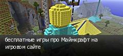 бесплатные игры про Майнкрафт на игровом сайте