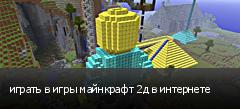 играть в игры майнкрафт 2д в интернете