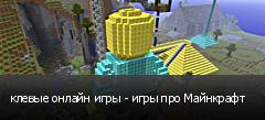 клевые онлайн игры - игры про Майнкрафт