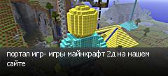 портал игр- игры майнкрафт 2д на нашем сайте