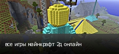 все игры майнкрафт 2д онлайн