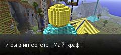 игры в интернете - Майнкрафт
