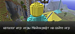 каталог игр- игры Майнкрафт на сайте игр