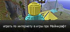 играть по интернету в игры про Майнкрафт