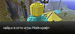 найди в сети игры Майнкрафт