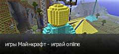 игры Майнкрафт - играй online