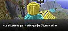 новейшие игры майнкрафт 3д на сайте