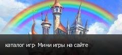 каталог игр- Мини игры на сайте