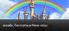 онлайн, бесплатные Мини игры