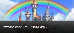каталог всех игр - Мини игры