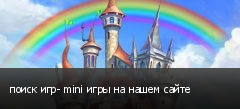поиск игр- mini игры на нашем сайте