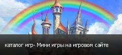 каталог игр- Мини игры на игровом сайте