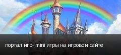 портал игр- mini игры на игровом сайте
