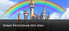 только бесплатные mini игры