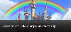 каталог игр- Мини игры на сайте игр