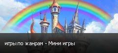игры по жанрам - Мини игры