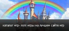 каталог игр- mini игры на лучшем сайте игр