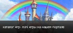 каталог игр- mini игры на нашем портале