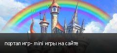 портал игр- mini игры на сайте