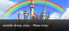 онлайн флеш игры - Мини игры