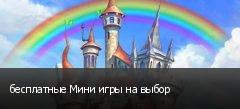 бесплатные Мини игры на выбор