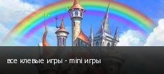 все клевые игры - mini игры