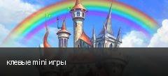 клевые mini игры