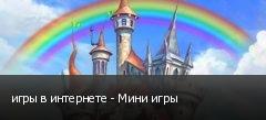 игры в интернете - Мини игры