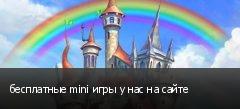 бесплатные mini игры у нас на сайте