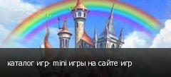 каталог игр- mini игры на сайте игр