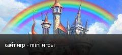 сайт игр - mini игры