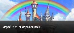 играй в mini игры онлайн