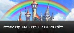 каталог игр- Мини игры на нашем сайте