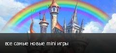 все самые новые mini игры
