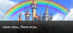 мини игры, Мини игры