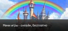 Мини игры - онлайн, бесплатно