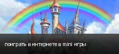 поиграть в интернете в mini игры