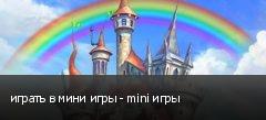 играть в мини игры - mini игры