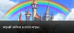 играй online в mini игры