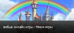 любые онлайн игры - Мини игры