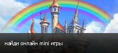 найди онлайн mini игры