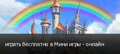 играть бесплатно в Мини игры - онлайн