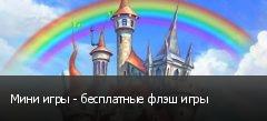 Мини игры - бесплатные флэш игры