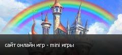 сайт онлайн игр - mini игры