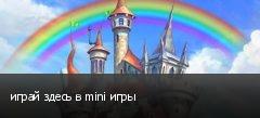 играй здесь в mini игры