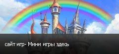 сайт игр- Мини игры здесь