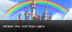 каталог игр- mini игры здесь