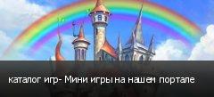 каталог игр- Мини игры на нашем портале